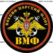 Наклейка ВМФ