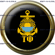 Фрачник Тихоокеанский флот ВМФ