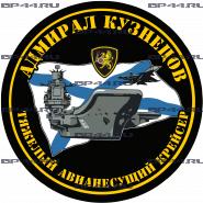 "Наклейка ТАКР ""Адмирал Кузнецов"""