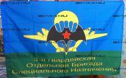 Флаг 3 гв. ОБр СпН (90Х135)