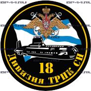 Наклейка 18 Дивизия ТРПК СН