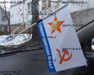 Флаг автомобильный Тихоокеанский флот СССР (12Х18см)