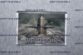 Магнит Подводный флот