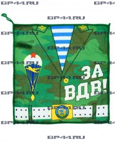 Полотенце 98 гв.ВДД