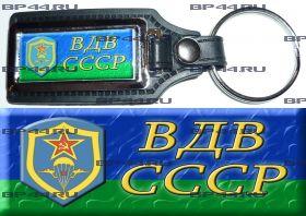 Брелок ВДВ СССР