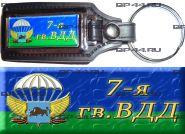 Брелок 7 гв. ВДД