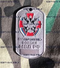 Жетон Внутренние войска России