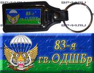 Брелок 83 ОДШБр