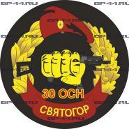 """Наклейка 30 ОСН """"Святогор"""""""