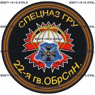 Наклейка 22 гв. ОБр СпН ГРУ
