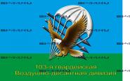 """Флаг """"103-я гв.ВДД"""" (90Х135)"""