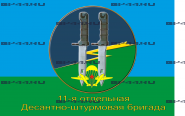 Флаг 11 ОДШБр (90Х135)