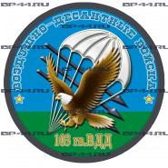 Наклейка 103 гв. ВДД (круг)